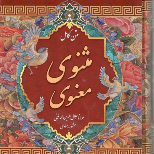 چرا مثنوی مولانا، والاترین کتاب عرفانی و اخلاقی است؟
