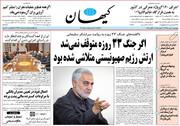 کیهان : دولت را به باتلاق اعتماد به غرب بردند حالا میگویند روحانی آچمز شده!