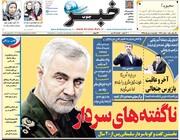 صفحه اول روزنامه های 4شنبه 10مهر98