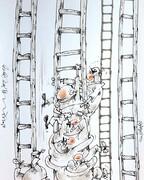 نردبان به اندازه همه هست آقای مجری!