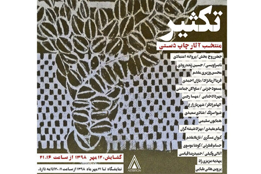 نمایشگاهی که یاد هنر دیرینه ایرانیان را زنده میکند