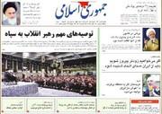 صفحه اول روزنامههای پنجشنبه ۱۱ مهر98