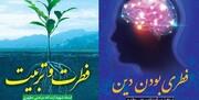 انتشار دو کتاب جدید از استاد شهید مطهری