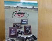 صهیونیستها چگونه سابقه تمدنی فلسطین را از بین بردند؟/ اسناد 418 روستایی که از بین رفت