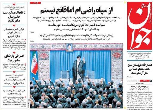 عکس/ صفحه نخست روزنامههای پنجشنبه ۱۱ مهر