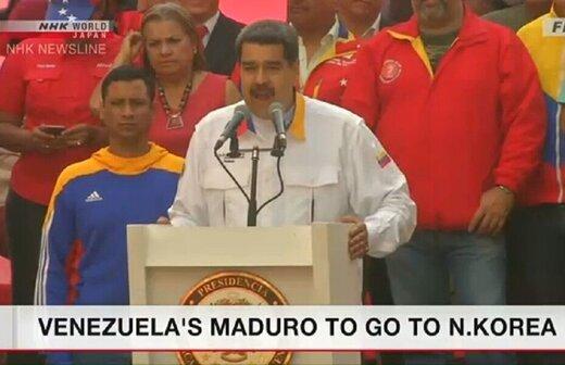 مادورو به کره شمالی میرود