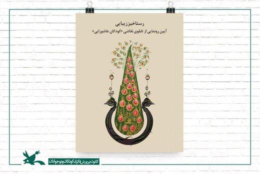 رونمایی از تابلویی تاملبرانگیز با موضوع شهادت حضرت علیاصغر (ع)