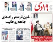 صفحه اول روزنامههای شنبه13مهر98