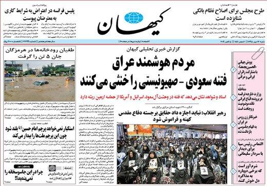 تصاویر صفحه نخست روزنامههای امروز کشور