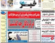 صفحه اول روزنامههای یکشنبه14مهر98