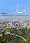 پل طبیعت تهران سوژه عکاسان در روز تهران