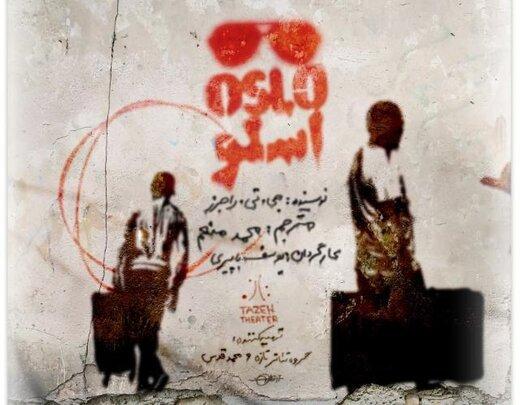 هوتن شکیبا در روایتی چالشبرانگیز از پیمان اسلو