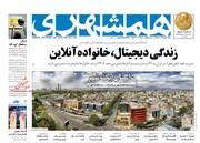 صفحه اول روزنامه های 2شنبه 15مهر98