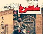 نمایش «شاهرخ» در تماشاخانه ماه حوزه هنری اصفهان