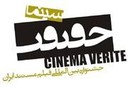 حضور ۸۴ کارگردان زن در یک جشنواره سینمایی