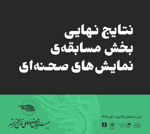 آثار راه یافته به جشنواره فتح خرمشهر معرفی شدند