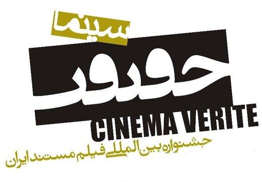 شوراهایی که به یاری جشنوارههای سینمایی میآیند