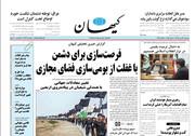 کیهان: متهم پرونده نظرسازی! شما که خودتان اهل بخیهاید