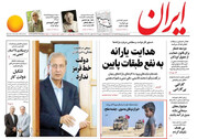 صفحه اول روزنامه های 3 شنبه 16 مهر 98