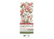 از دبیر قدیمیترین انجمن ادبی شهر تهران تجلیل میشود