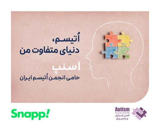 اسنپ حامی انجمن اتیسم ایران