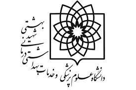 دلایل تغییر رئیس دانشگاه علوم پزشکی شهید بهشتی/ سرپرست جدید منصوب شد