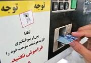 هشدار نسبت به کلاهبرداری با کارت سوخت