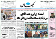 کیهان: اروپا یک سال است از برجام خارج شده، آقای ظریف