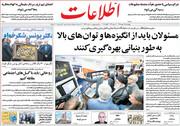تصاویر صفحه نخست روزنامههای 4شنبه17مهر