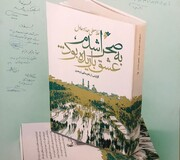 رونمایی از ترجمه اثر حدادعادل درباره اربعین به سه زبان انگلیسی، عربی و اردو