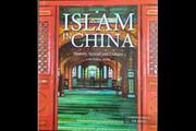 انتشار «اسلام در چین»/ از مسلمانان چین چه میدانید؟