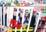 صفحه اول روزنامههای5شنبه 18مهر98