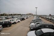 چرا بنادر مناطق آزاد  به نمایشگاه خودرو تبدیل شده بود؟