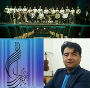 ارکستر فیلارمونیک برای نخستین بار در خرم آباد به روی صحنه می رود