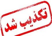 تکذیب نقل قول چمران از رهبری درباره قیمت بنزین