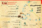 اینفوگرافیک | توصیههایی برای زائرین اربعین حسینی