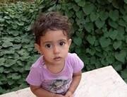 فیلم | آخرین خبر درباره سرنوشت نامعلوم زهرا دختر دوساله ورامینی