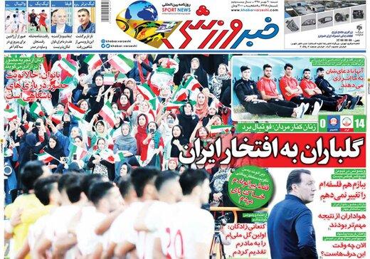 صفحه اول روزنامههای امروز کشور
