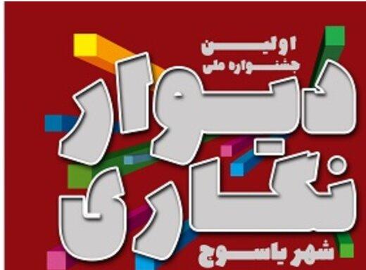 آغاز بکار اولین جشنواره ملی دیوار نگاری در استان کهگیلویه و بویراحمد