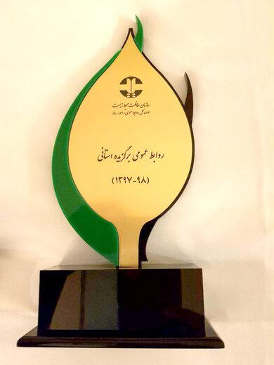 روابط عمومی حفاظت محیط زیست چهارمحال و بختیاری به عنوان روابط عمومی برتر و برگزیده کشور انتخاب شد