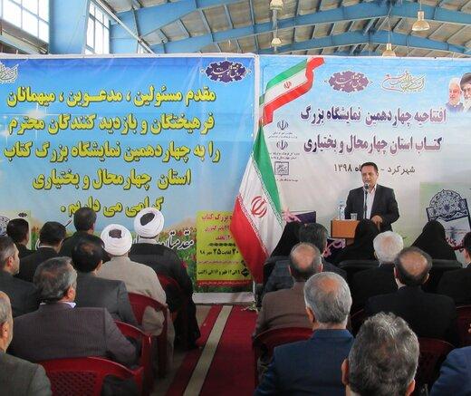 افتتاح نمایشگاه بزرگ کتاب استان چهارمحال وبختیاری
