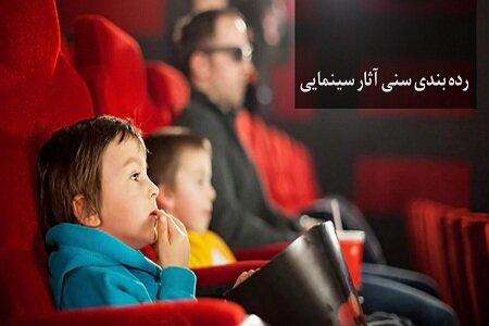 توضیح سازمان سینمایی درباره توقف اجرای ردهبندی سنی فیلمها