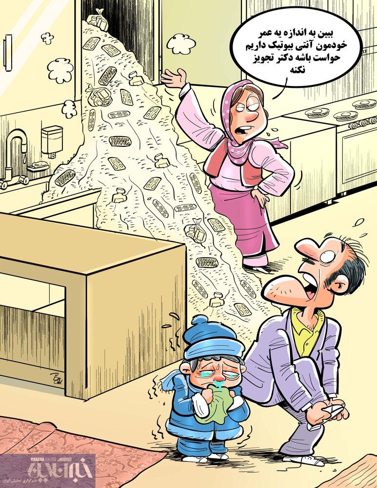 انبار آنتی بیوتیک در منازل را ببینید!
