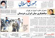 صفحه اول روزنامههای یکشنبه21مهر98