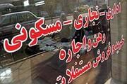 قیمت آپارتمان در شرق تهران/جدول