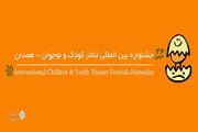 برگزیدگان دانشآموزی جشنوارهای که دبیرش مجید قناد است