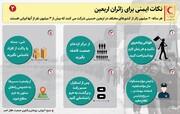 اینفوگرافیک | نکات ایمنی که زائران اربعین حسینی باید رعایت کنند