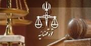 بازداشت یک مسئول قضایی به اتهام فساد اقتصادی