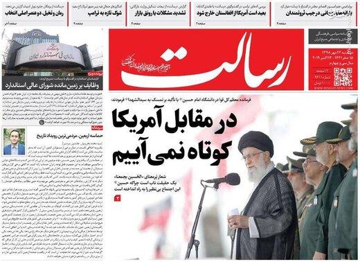 صفحه اول روزنامههای دوشنبه 22 مهر 98