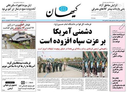 کیهان: مگر آمدنیوز کدام خیانت را کرد که زنجیرهایها مرتکب نشده باشند